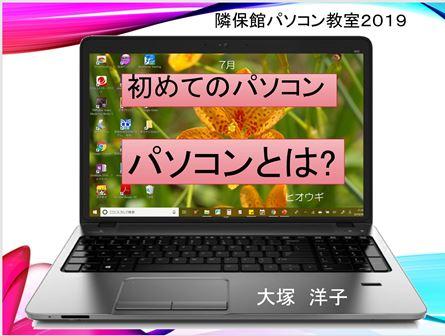 初めてのパソコン.JPG