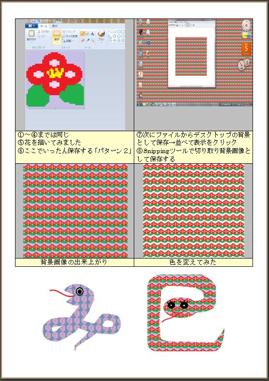 背景の描き方3.PNG