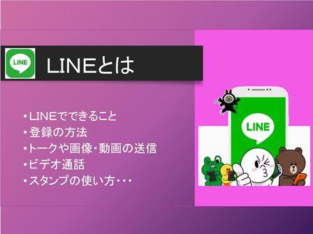 lineとは.JPG